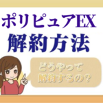 polypure_kaiyaku