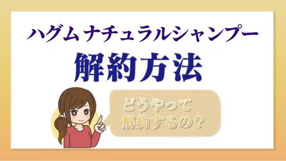 hugm_kaiyaku