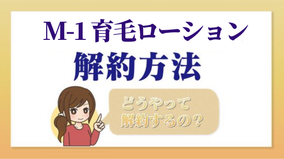 m1_kaiyaku