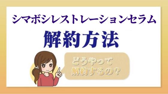 shimaboshi_kaiyaku