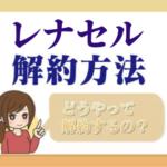 renacell_kaiyaku