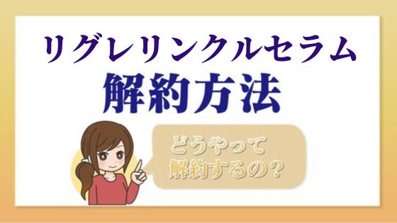 regre_kaiyaku