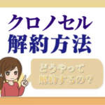 chrono-cell_kaiyaku