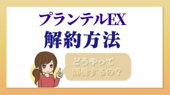 plantel_kaiyaku