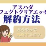 ashada_kaiyaku