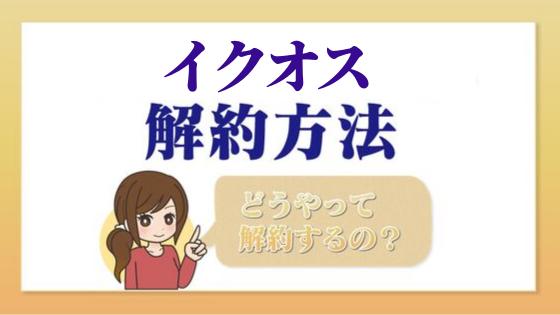 iqos_kaiyaku