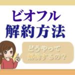 biofull_kaiyaku