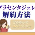 placenta_gelee_kaiyaku