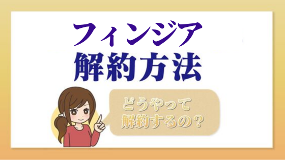 finjia_kaiyaku