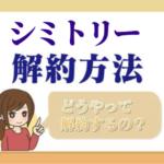 simitry_kaiyaku