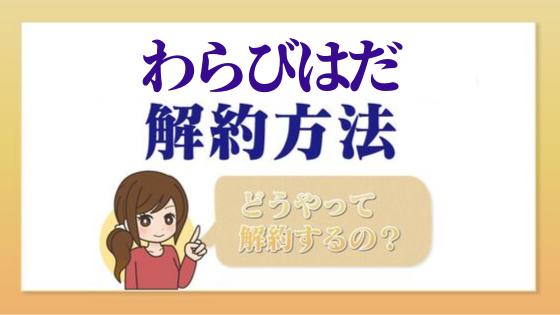 warabihada_kaiyaku