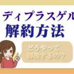 mediplus_kaiyaku