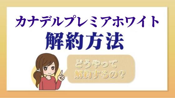 canadel_kaiyaku