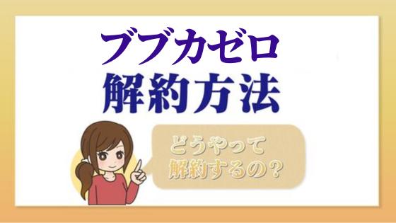 bubka_kaiyaku