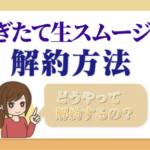 kosuiso_kaiyaku