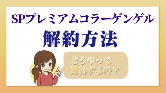 sp_premium_kaiyaku