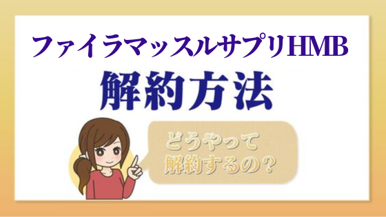 fira_kaiyaku