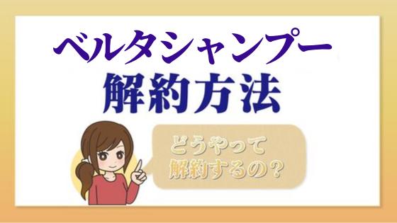 belta_shampoo_kaiyaku