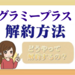 glammyplus_kaiyaku