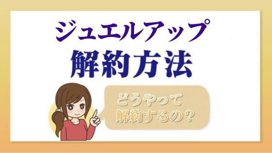 jewelup_kaiyaku