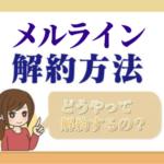 melline_kaiyaku