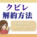 cubire_kaiyaku