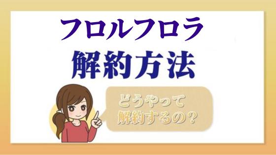 florfurora_kaiyaku