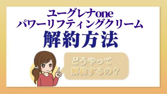 euglena_kaiyaku