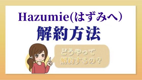 hazumie_kaiyaku