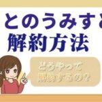 totonousumito_kaiyaku