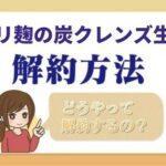 kirari_kouzinosumikurennzinguzu_kouso_kaiyaku