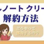 cellnote_cream_kaiyaku
