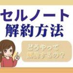 cellnote_kaiyaku
