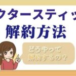 DrStick_kaiyaku