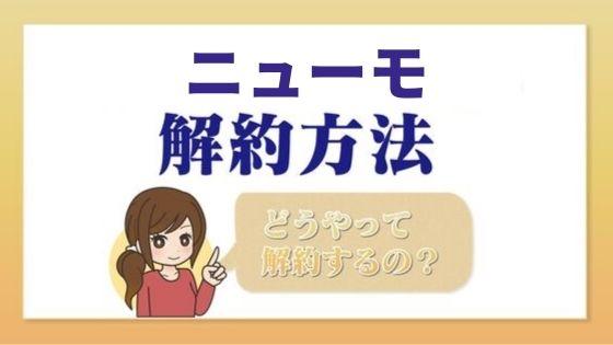 nyu_mo_kaiyaku