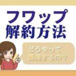 fuwap_kaiyaku