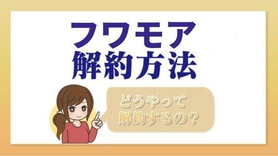 fuwamore_kaiyaku