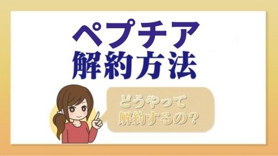 peputia_kaiyaku