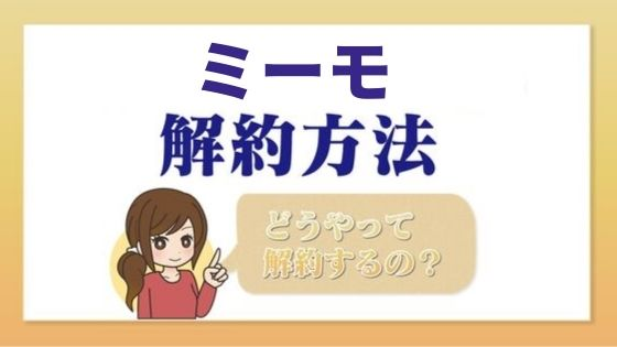 mi_mo_kaiyaku