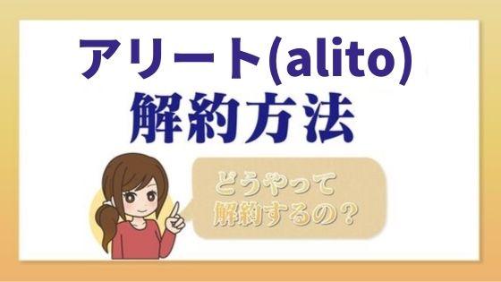 alito_kaiyaku
