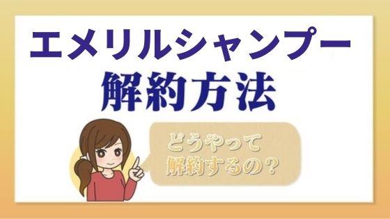 emerire_shampoo_kaiyaku