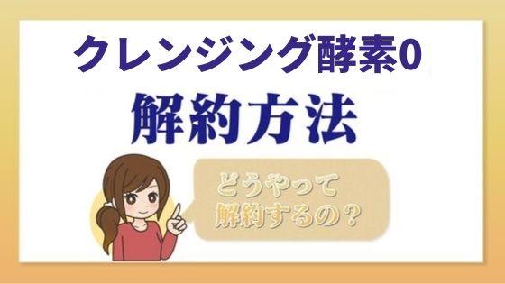 kurenzingukouso_0_kaiyaku