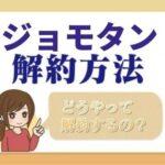 zyomotan_kaiyaku