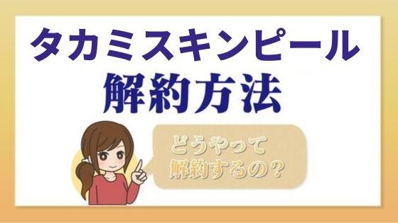 takami_kaiyaku