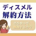 desmell_kaiyaku