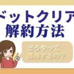 dot_clear_kaiyaku