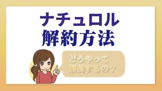naturol_kaiyaku