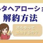 belta_hairlotion_kaiyaku