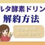 belta_kouso_drink_kaiyaku