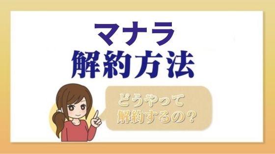 manara_kaiyaku
